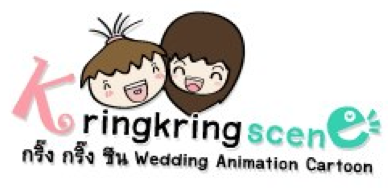 Kringkringscene Wedding Animation